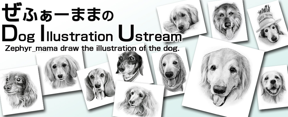 ぜふぁーままのDog Illustration Ustream